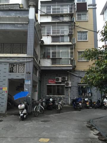 哈哈的家 - 福建省 - Huis