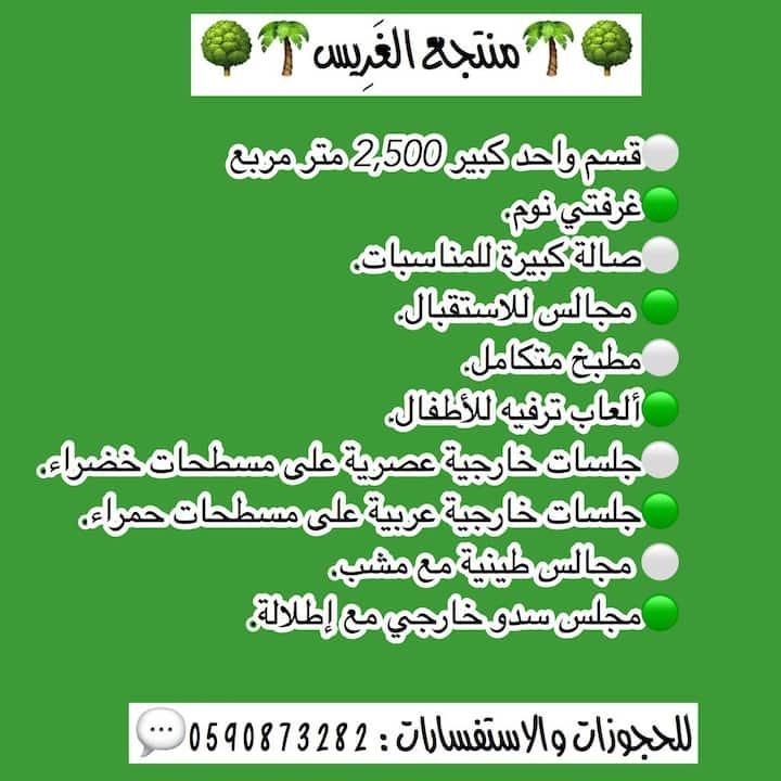 AlGharis/ الغَرِيس
