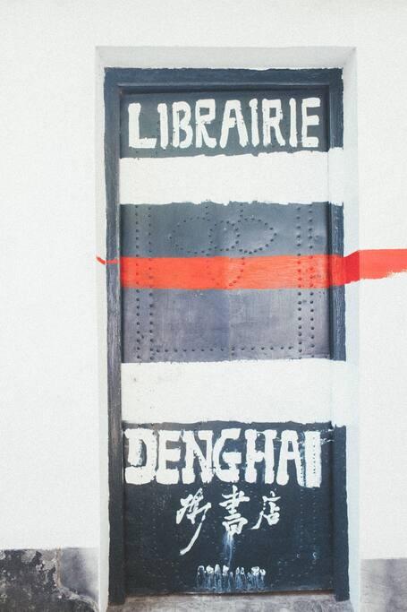 青黛別有特色的门,以白與紅呈現現代文藝氣息