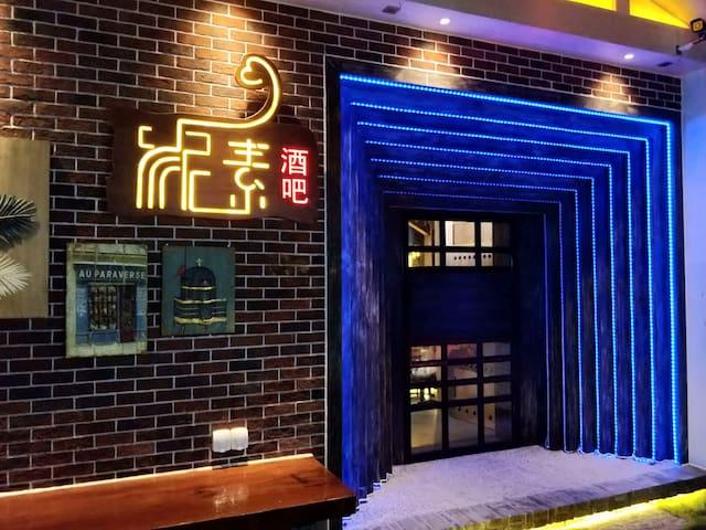 象素酒吧民宿大门