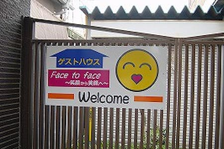 ゲストハウス Face to Face - Fujinomiya-shi - Hus