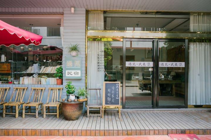 武夷山遇见民宿,清新文艺院落 - Nanping - Pension