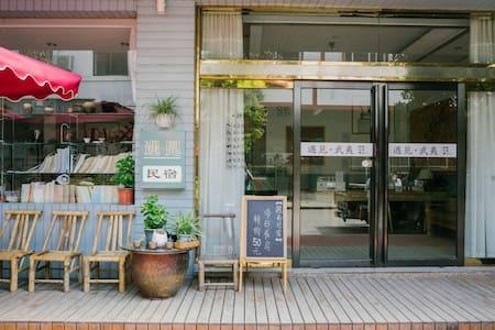 武夷山遇见民宿,清新文艺院落 - Nanping - Konukevi