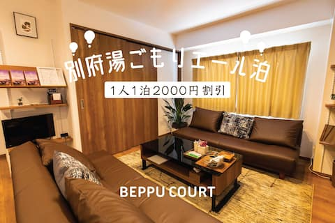 BEPPU COURT *Renovated *Free Park *Wifi *7minSt