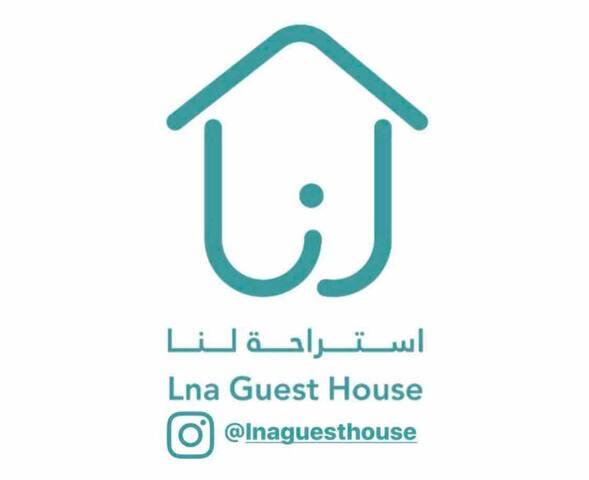 استراحة لنا Lna Guest House