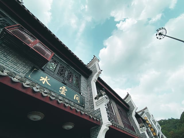 【水雲涧】已消毒/超温馨卧室/万寿广场旁/南岳大庙/联排别墅