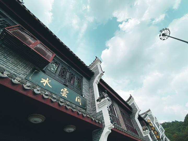 [水雲涧]万寿广场南岳大庙
