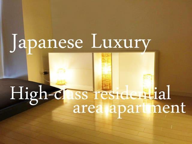 Near Namba/Nippombashi/Umeda/shin-osaka★newlybuild - Nishi-ku, Ōsaka-shi - Apartment