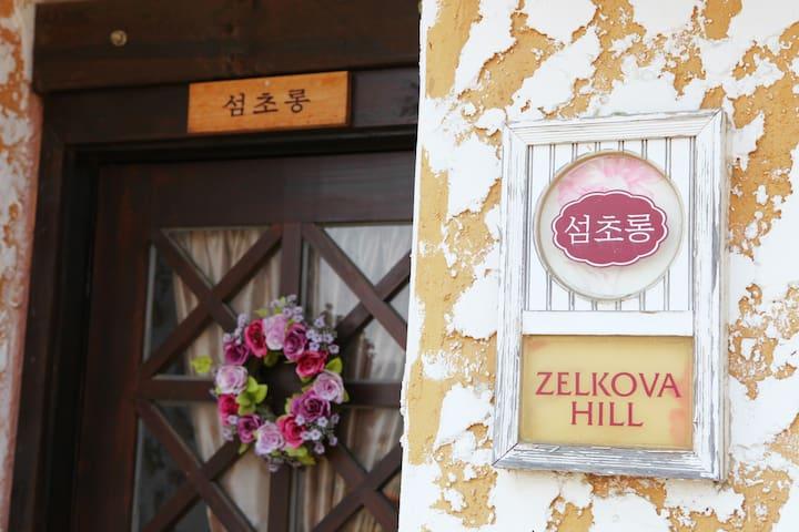 섬초롱 - Chungju-si - House