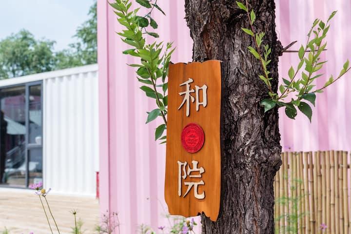 海边的湖区~向往的生活~独立粉红集装箱式小院~*健身房**KTV棋牌~国庆假期朋友家人小聚