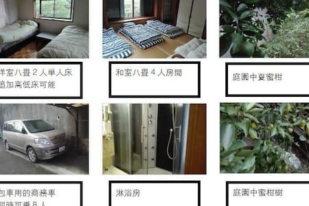 中国⇔日本 - Sayama - 단독주택