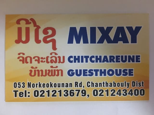Mixay chitchareune Guesthouse - Double Private