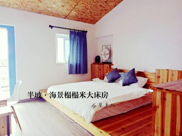 望乡人·半坡观海石厝民宿-海景榻榻米大床房B - Fuzhou Shi - Villa