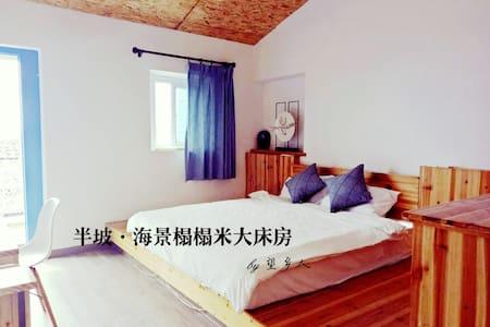 望乡人·半坡观海石厝民宿-海景榻榻米大床房B - Fuzhou Shi - Casa de camp