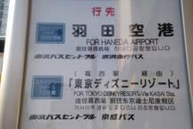 最寄り駅錦糸町駅の線路の下に羽田空港、東京スカイツリー、ディズニーランド、お台場行きの直通バス停があります。 錦糸町车站外面(铁道高架桥下面就有直通大巴,直接去羽田机场,东京迪士尼乐园,东京台场海滨公园。很方便。