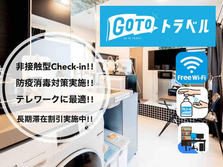 【Support for Corona Measures】/Wi-Fi/4mins sta/R203