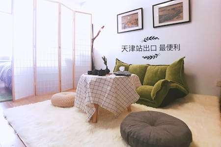 High-rise Designer's apartment near TRAIN STATION - Tianjin - Daire