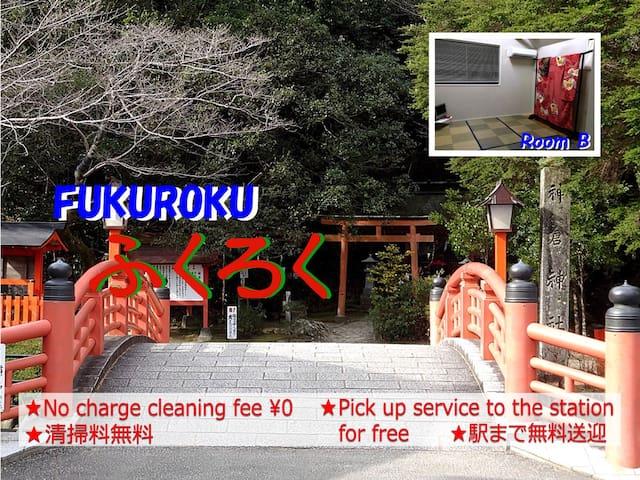 ふくろく FUKUROKU(Room B)