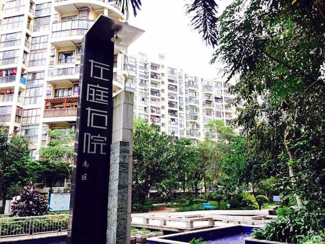 房东直租 布吉丹竹头地铁口 私家花园 次卧带阳台 - Shenzhen - Huoneisto