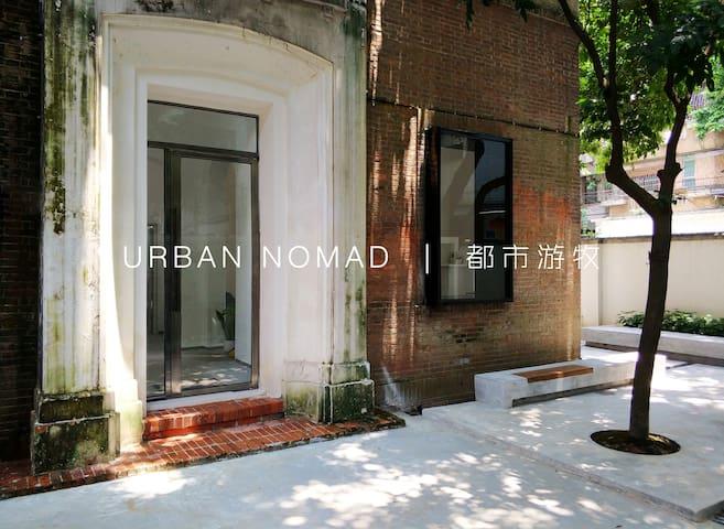 【Urban Nomad】01房/东山口百年民国别墅/地铁东山口/历史文化区&摄影圣地/私人花园