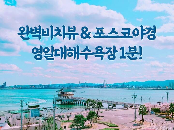 영일대 ♥바다뷰♥ 장미공원과 바다가 보이는 아파트 독채  34평