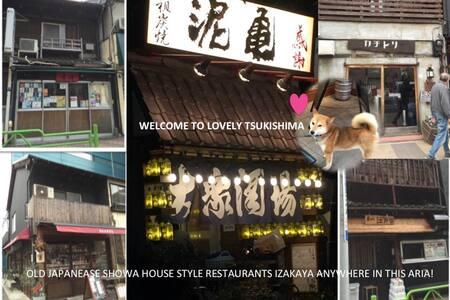 Cozy apartment urban riverside, TDL Fish market - Chuo-ku