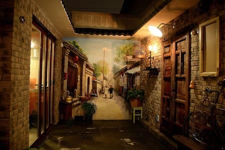 故宫墙外,与王府井北海相邻,私密怀旧小院儿 - 北京