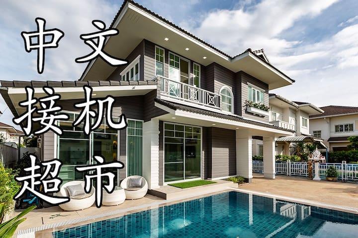 Best Location Stylish Pool Villa, Pimmada Emperor