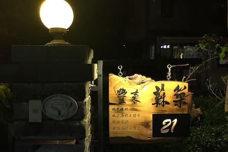 丰来苏筑 (Welcome to Su's house) - East District