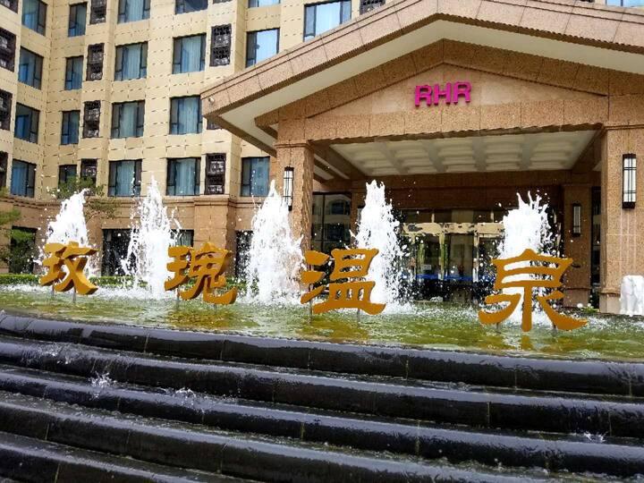 玫瑰温泉酒店