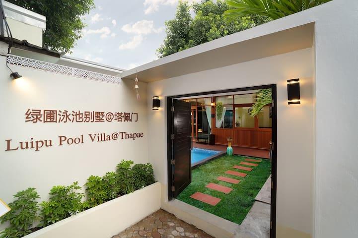 塔佩们中心独栋别墅 , 绿圃泳池别墅@塔佩们