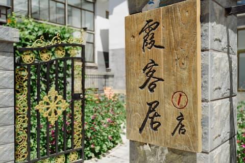 清凉谷,黑龙潭,桃源仙谷,京都第一瀑,周边第一民宿-霞客居-吧