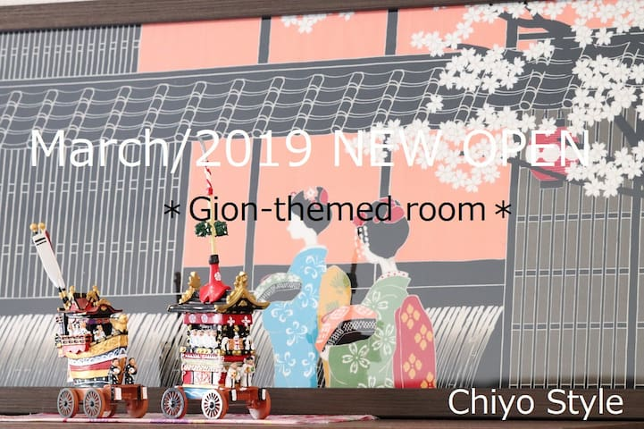 Gion-themed room by Chiyo Style 祗园主题-京都府