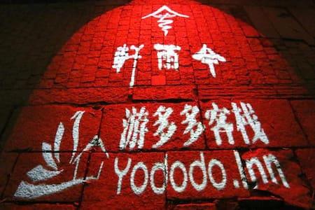 周庄古镇今雨轩游多多客栈-豪华楠木大床房(外婆桥) - Suzhou - Minsu (Taiwan)