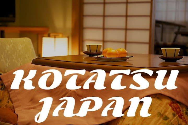 最高のこたつ部屋「ぬくもり(NUKUMORI)」静岡駅徒歩7分