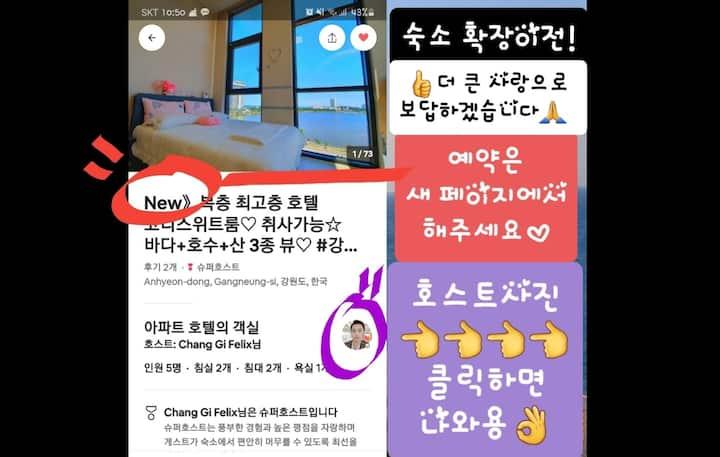 [NEW]◆ Yongyong  House ◆ (Ocean view) Gangneung