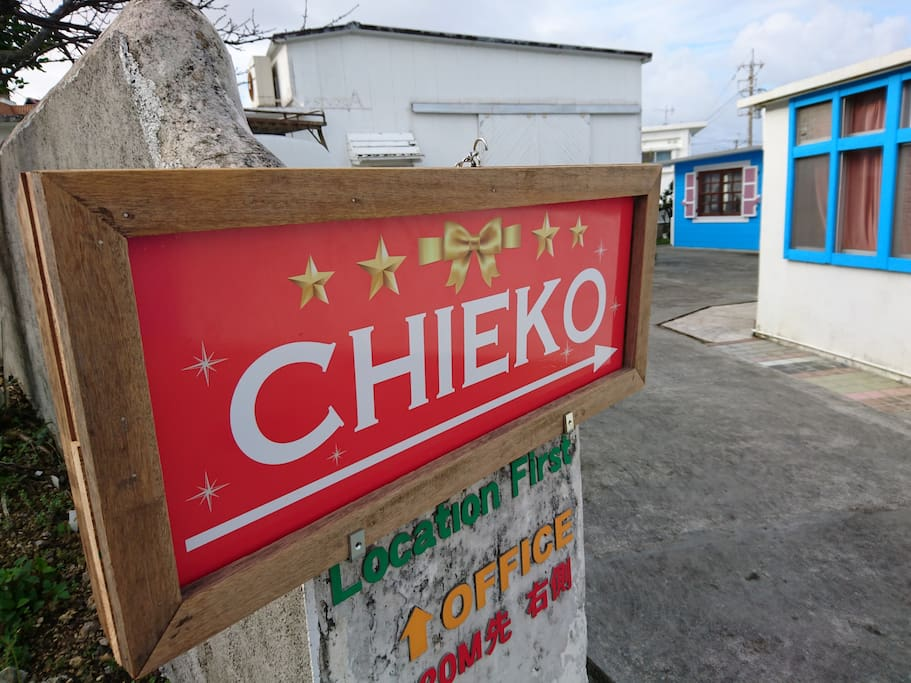 Red sign, Chieko