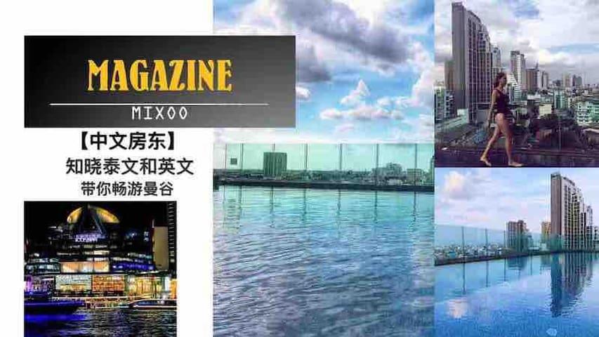 网红ins/抖音打卡看湄南河夜景大房ICONSIAM最大购物中心BTS2min无边泳池健身房