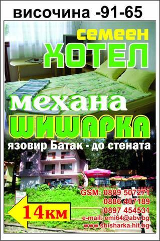 Семеен Хотел Шишарка -Батак Българи - Batak