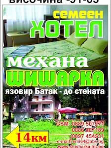 Семеен Хотел Шишарка -Батак Българи - Batak - Talo