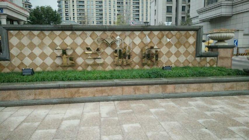 高档玉兰雅府小区 - Ningbo Shi - Appartement