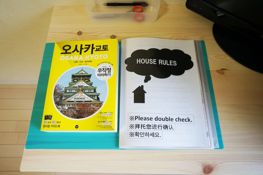 House Rules & Guide Book