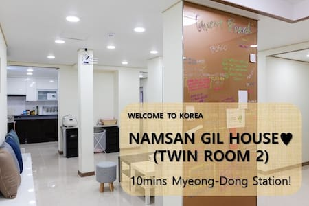 Namsna Gil House♥ (TWIN ROOM 2) - Jung-gu