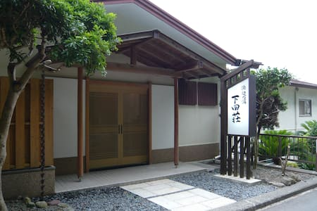 浜辺の湯 下田荘  Japanese-style hotel with relaxing spa. - Shimoda-shi - 日式旅馆