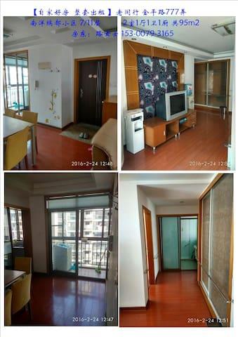 闵行交大附近 舒适家庭旅馆 - Shanghai - Lägenhet