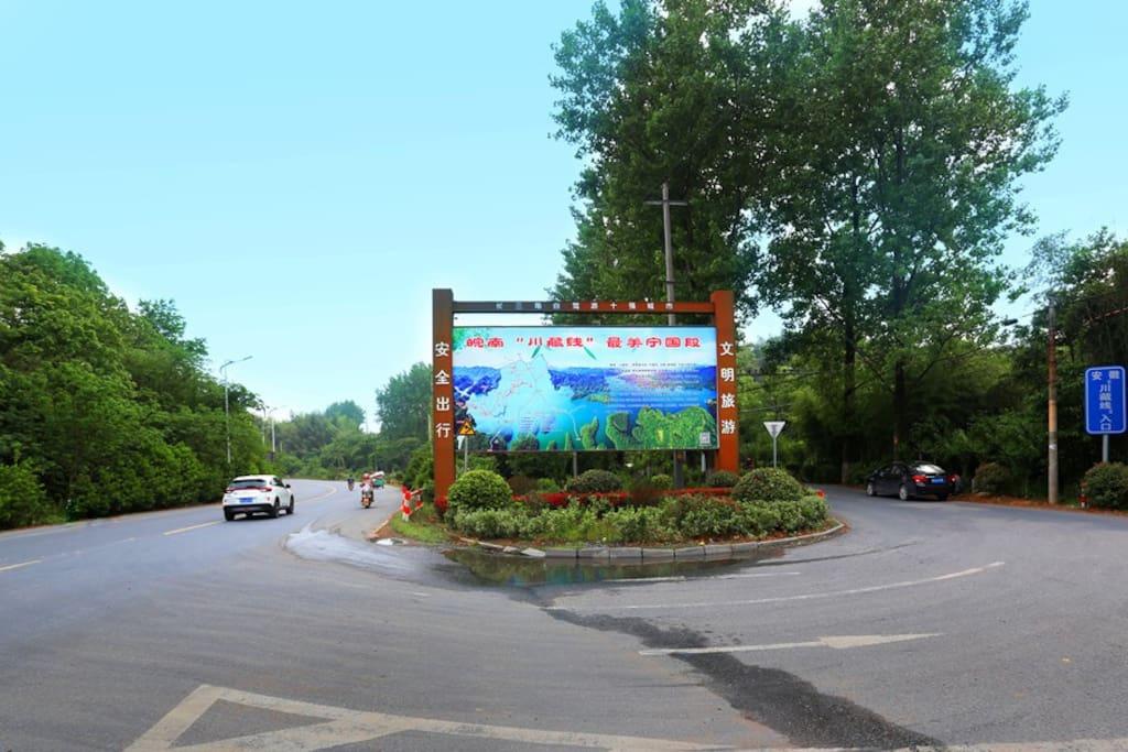 皖南川藏线入口