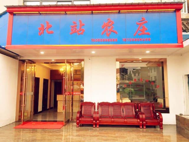 黄山北站农庄 - Huangshan - Ev