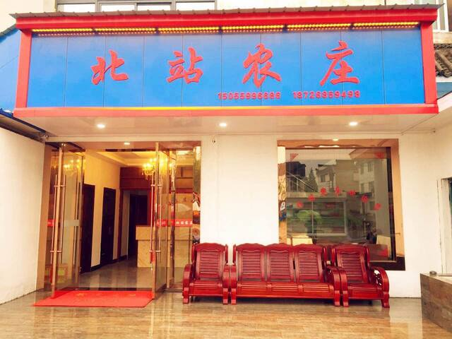 黄山北站农庄 - Huangshan - Hus