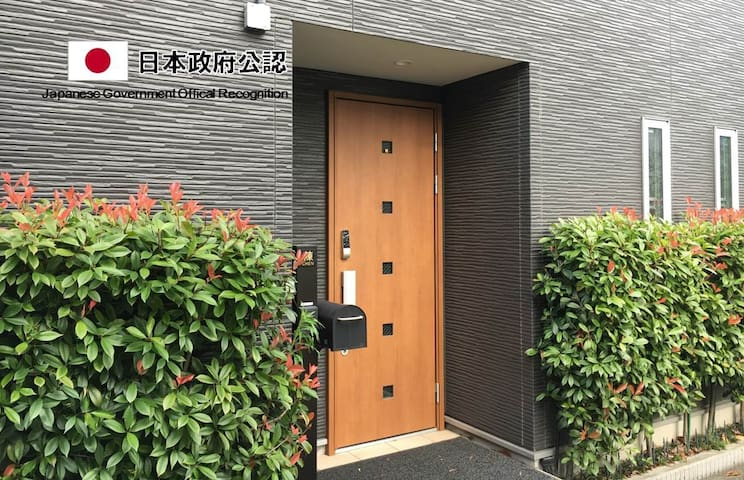 【合法民宿】Amazing House in Ikebukuro池袋C.J.T House