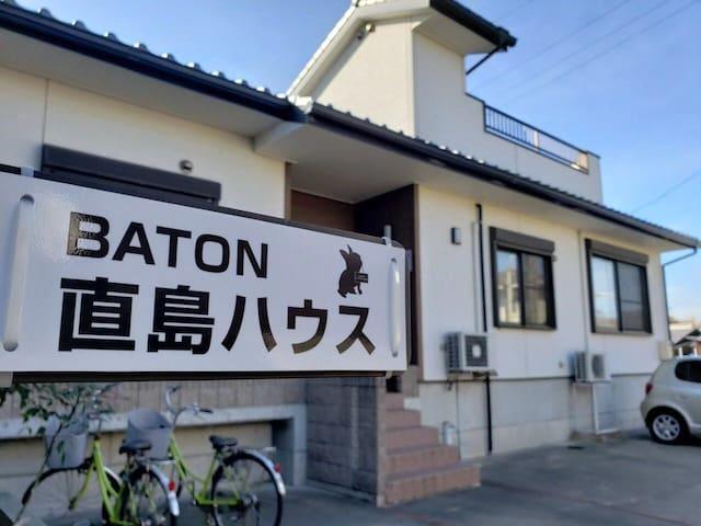 BATON 直島HOUSE